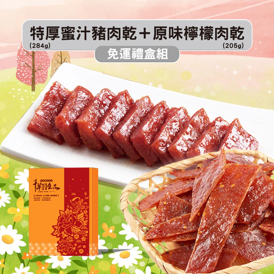 [千翔]-郊遊祭祖~愚您童樂限量免運組:(特厚蜜汁豬肉乾284g+原味檸檬肉乾205g)