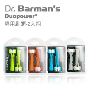 Dr.Barman's DuoPower 專用刷頭-雙入