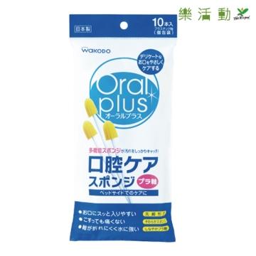 Oral plus口腔海綿刷《10入》