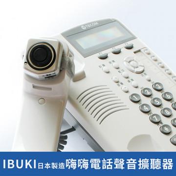 【樂活動】IBUKI嗨嗨電話聲音擴音器