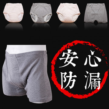 安心防漏失禁褲-男(100cc)
