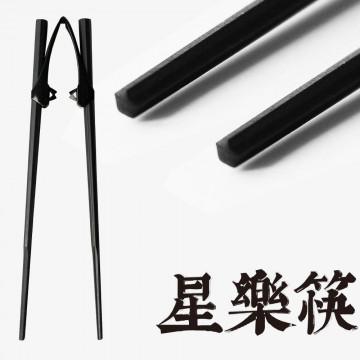星樂筷.日本原裝進口.手握式筷夾.筷子