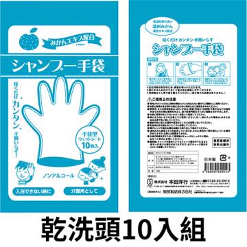 乾洗澡.乾洗頭手套10入組.日本進口