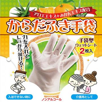 【輕旅款】乾洗頭.乾洗頭手套2入組.日本進口