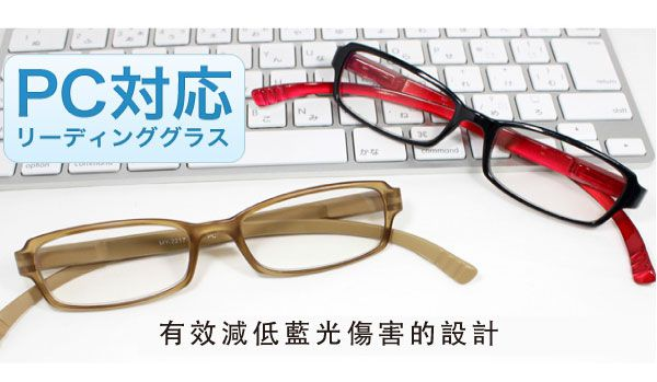 若返生活老花眼鏡