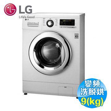 加入會員再享優惠! ★LG 9公斤 洗脫烘滾筒洗衣機 WD-90MGA【全省免費安裝】