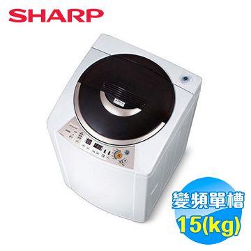 加入會員再享優惠! ★SHARP 15公斤 變頻洗衣機 ES-SD159T【全省免費安裝】