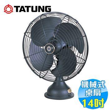 加入會員再享優惠! ★贈279點★大同 Tatung 14吋復古擺頭電扇 TF-D14A