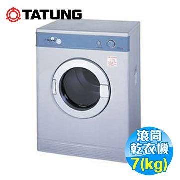 加入會員再享優惠! ★贈729點★大同 Tatung 7公斤乾衣機 TAW-D70C【全省免費安裝】