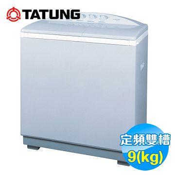 加入會員再享優惠! ★贈969點★大同 Tatung 9公斤雙槽洗衣機 TAW-91L【全省免費安裝】