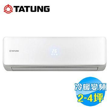 加入會員再享優惠! ★贈2130點★大同 Tatung 柔光系列 冷暖變頻 一對一分離式冷氣 R-232DYHN / FT-232DYHN【全省免費安裝】