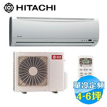 日立 HITACHI 單冷定頻 一對一分離式冷氣 RAS-36UK / RAC-36UK【全省免費安裝】