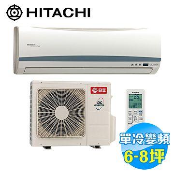 加入會員再享優惠! ★日立 HITACHI 超值型單冷變頻 一對一分離式冷氣 RAS-40QD / RAC-40QD【全省免費安裝】