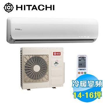 加入會員再享優惠! ★贈7979點★日立 HITACHI 頂級型冷暖變頻 一對一分離式冷氣 RAS-90NB / RAC-90NB【全省免費安裝】