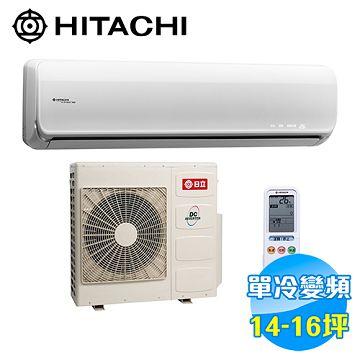 加入會員再享優惠! ★贈7759點★日立 HITACHI 頂級型單冷變頻 一對一分離式冷氣 RAS-90JB / RAC-90JB【全省免費安裝】