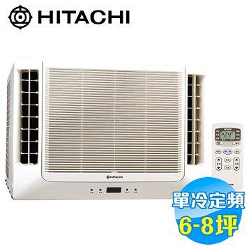 日立 HITACHI 雙吹單冷定頻窗型冷氣 RA-40WK【全省免費安裝】