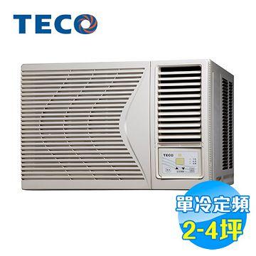 加入會員再享優惠! ★贈1279點★東元 TECO 右吹單冷定頻窗型冷氣 MW20FR1【全省免費安裝】