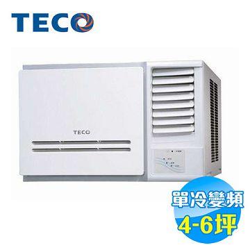 加入會員再享優惠! ★東元 TECO 右吹單冷變頻窗型冷氣 MW25VC1【全省免費安裝】