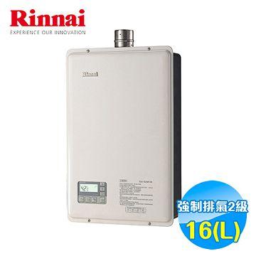 加入會員再享優惠! ★林內 Rinnai 16公升 屋內型強排熱水器 RUA-1623WF-DX【全省免費安裝】