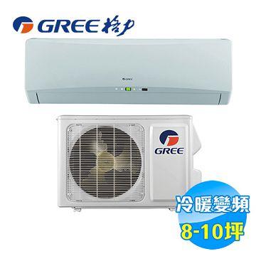 加入會員再享優惠! ★格力 GREE 旗艦型 冷暖變頻 一對一分離式冷氣 GSDK-61HO / GSDK-61HI【全省免費安裝】