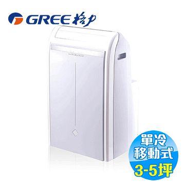 加入會員再享優惠! ★格力 GREE 移動式冷氣 3-5坪 GPC09AE