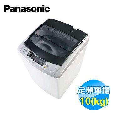 加入會員再享優惠! ★贈1019點★國際 Panasonic 10公斤單槽洗衣機 NA-100YZ-H【全省免費安裝】