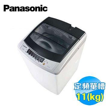 加入會員再享優惠! ★贈1099點★國際 Panasonic 11公斤單槽洗衣機 NA-110YZ-H【全省免費安裝】