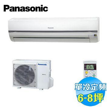 加入會員再享優惠! ★贈3799點★國際 Panasonic 單冷定頻一對一分離式冷氣 CS-G45C2 / CU-G45C2【全省免費安裝】