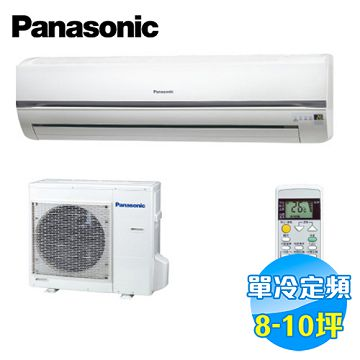 加入會員再享優惠! ★國際 Panasonic 單冷定頻一對一分離式冷氣 CS-G56C2 / CU-G56C2【全省免費安裝】