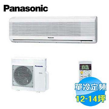 加入會員再享優惠! ★國際 Panasonic 單冷定頻一對一分離式冷氣 CS-G75C2 / CU-G75C2【全省免費安裝】