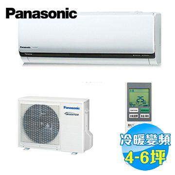 加入會員再享優惠! ★贈3049點★國際 Panasonic 頂級旗艦LX系列冷暖變頻一對一分離式冷氣 CS-LX28A2 / CU-LX28HA2【全省免費安裝】