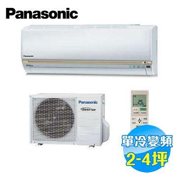 加入會員再享優惠! ★贈2359點★國際 Panasonic 頂級LJ系列冷暖變頻 一對一分離式冷氣 CS-LJ22VA2 / CU-LJ22CA2【全省免費安裝】
