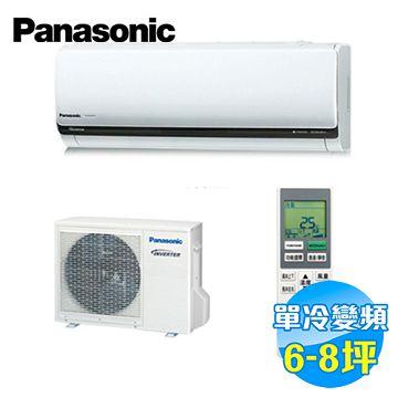 加入會員再享優惠! ★贈4470點★國際 Panasonic 頂級旗艦LX系列單冷變頻一對一分離式冷氣 CS-LX50A2 / CU-LX50CA2【全省免費安裝】