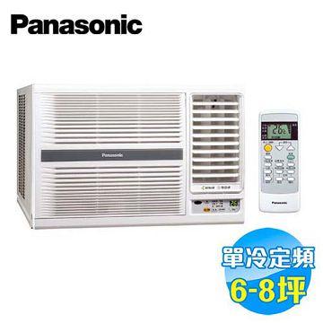 加入會員再享優惠! ★贈2690點★國際 Panasonic 右吹單冷定頻窗型冷氣 CW-G45S2【全省免費安裝】
