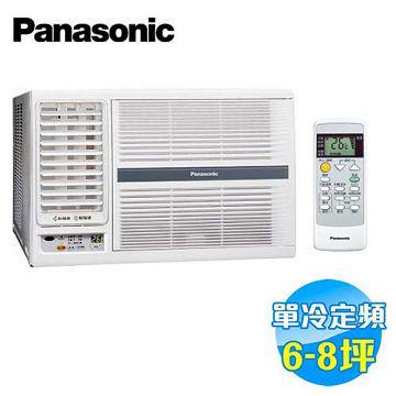 加入會員再享優惠! ★贈2690點★國際 Panasonic 左吹單冷定頻窗型冷氣 CW-G45SL2【全省免費安裝】