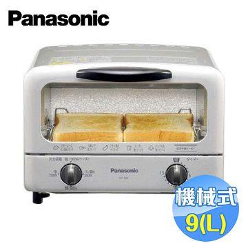 加入會員再享優惠! ★贈179點★國際 Panasonic 紅外線小烤箱 NT-T40