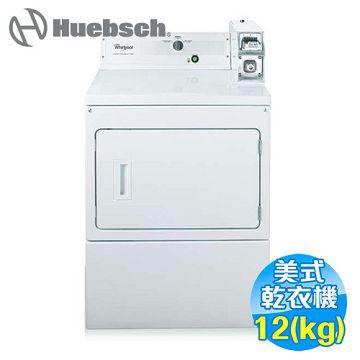 惠而浦 Whirlpool 12公斤投幣式乾衣機 CEM2763BQ【全省免費安裝】