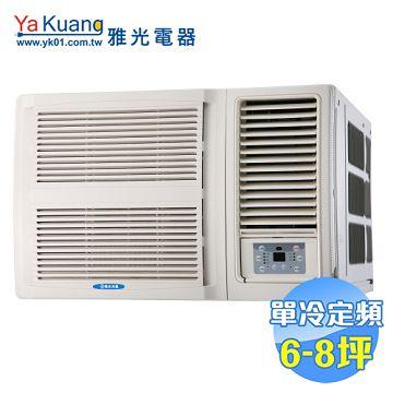 加入會員再享優惠! ★雅光 Yakuang 高效能窗型冷氣 MA-50GR3【全省免費安裝】