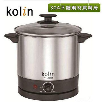 加入會員再享優惠! ★歌林 Kolin 1.5公升不銹鋼美食鍋 PK-MN001