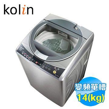 加入會員再享優惠! ★歌林 Kolin 14公斤變頻單槽洗衣機 BW-14V01【全省免費安裝】