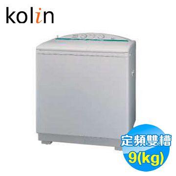 加入會員再享優惠! ★歌林 Kolin 9公斤雙槽洗衣機 KW-900P【全省免費安裝】