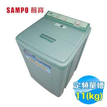 加入會員再享優惠! ★贈1110點★聲寶 SAMPO 11 公斤 洗衣機 ES-116SV(T)【全省免費安裝】
