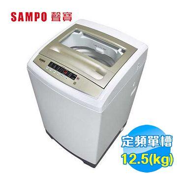 加入會員再享優惠! ★聲寶 SAMPO 12.5公斤單槽洗衣機 ES-A13F(Q)【全省免費安裝】