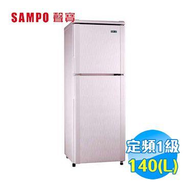 加入會員再享優惠! ★聲寶 SAMPO 140公升雙門冰箱 SR-L14Q【全省免費安裝】