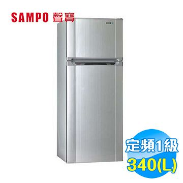 加入會員再享優惠! ★聲寶 SAMPO 340公升雙門冰箱 SR-L34G【全省免費安裝】