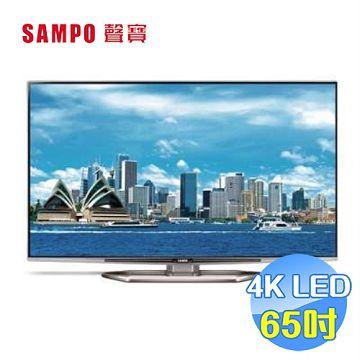 加入會員再享優惠! ★聲寶 SAMPO 65吋 4K LED 液晶電視 EM-65UT15D【全省免費安裝】