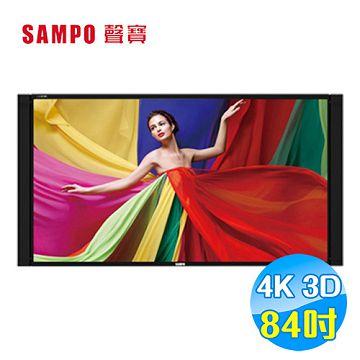 加入會員再享優惠! ★贈47900點★聲寶 SAMPO 84吋 4K LED 液晶電視 EM-84BS15D【全省免費安裝】