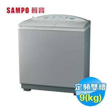 加入會員再享優惠! ★聲寶 SAMPO 9公斤 雙槽半自動洗衣機 ES-900T【全省免費安裝】