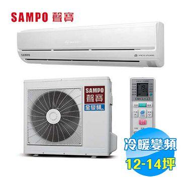 加入會員再享優惠! ★聲寶 SAMPO 冷暖變頻 一對一分離式冷氣 頂級PA系列 AU-PA80DC / AM-PA80DC【全省免費安裝】