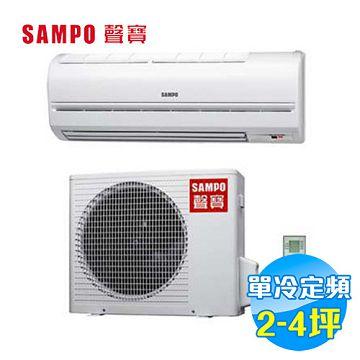 加入會員再享優惠! ★聲寶 SAMPO 單冷定頻 一對一分離式冷氣 PA系列 AU-PA22 / AM-PA22L【全省免費安裝】